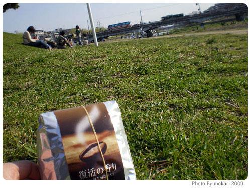 20090327-8 鴨川公園で鴨川を見ながらのんびり珈琲を。