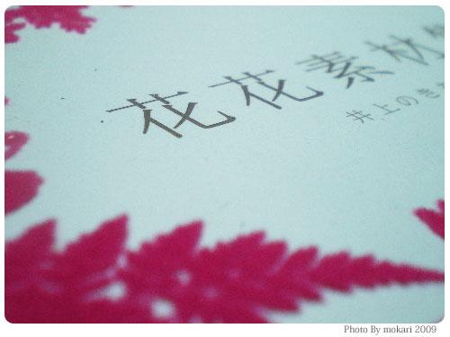 20090403-1 井上のきあ著「花花素材集」を春だから購入。