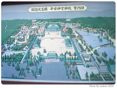 京平安神宮神苑 案内図