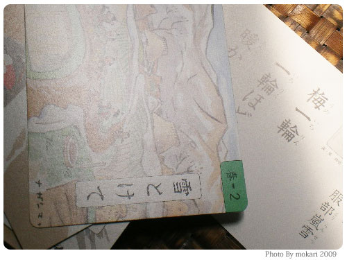 20090502-1 くもん出版の俳句カードを自分用に購入してみました。
