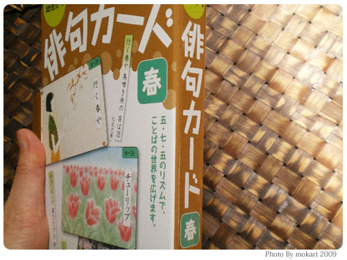 20090502 くもん出版の俳句カード