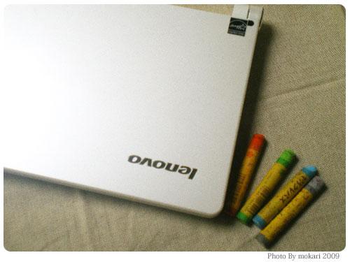 20090503 レノボの箱かわいい。Lenovo IdeaPad S10eモニター(1)