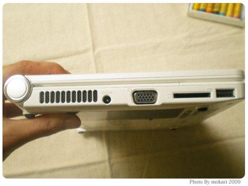 20090504-7 じーっと外観観察。Lenovo IdeaPad S10eモニター(3)