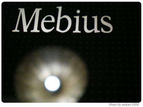 20090602-1 シャープの新ノートパソコン「Mebius(メビウス)PC-NJ70A」が、我が家にいます。