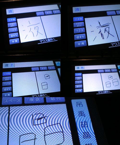 20090610-6 「Mebius(メビウス)PC-NJ70A」の光センサー液晶パッドでどうやって絵を描くの?