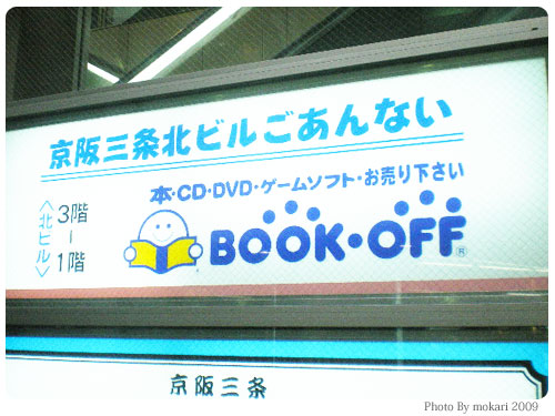 20090617-14 ブックオフオンラインで中古本を買ってみることにした。