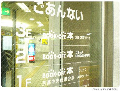 20090617-15 ブックオフオンラインで中古本を買ってみることにした。