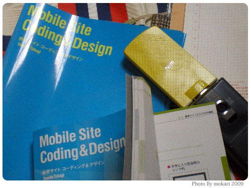 20090621-2 「携帯サイト コーディング&デザイン」を購入して、モバイルサイトの修正をしました。