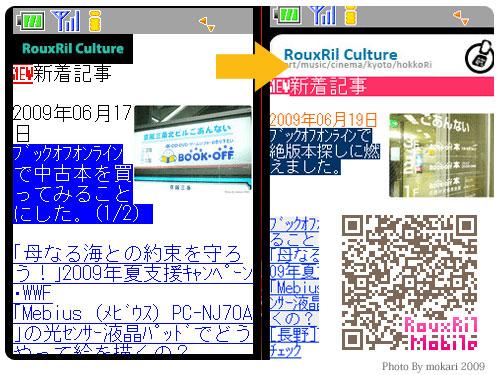 20090621-6 「携帯サイト コーディング&デザイン」を購入して、モバイルサイトの修正をしました。