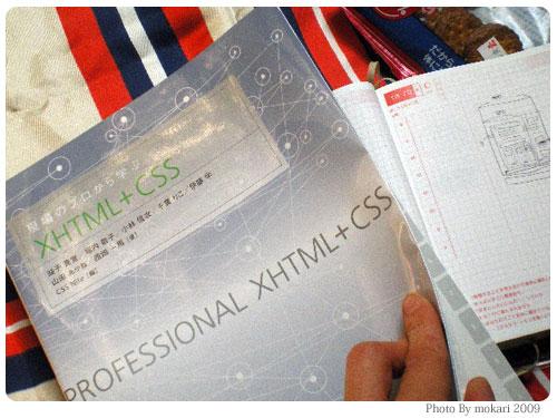 20090621 「現場のプロから学ぶXHTML+CSS」を購入。