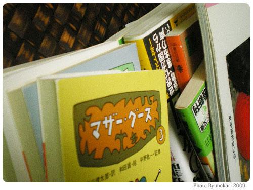 20090625-3 ブックオフオンラインで中古本を買ってみることにした。(2/2)