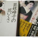 岩崎究香「祇園の教訓」他、ちょい読み