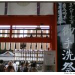 下鴨神社みたらし祭(1)2009年