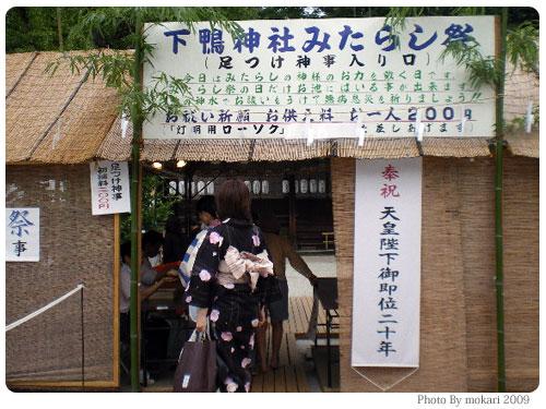 20090718-7 下鴨神社みたらし祭(1)2009年