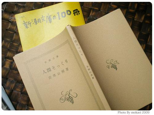 20090805-1 2009年夏、何を読む?新潮文庫の100冊(新潮文庫)
