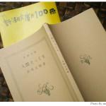 2009年夏、何を読む?新潮文庫の100冊(新潮文庫)