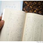 2009年夏、何を読む?はじまり。ナツイチ 夏の一冊(集英社文庫)