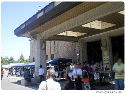 20090914-1 ルーブル美術館展(京都/2009年)に行きましたが・・・