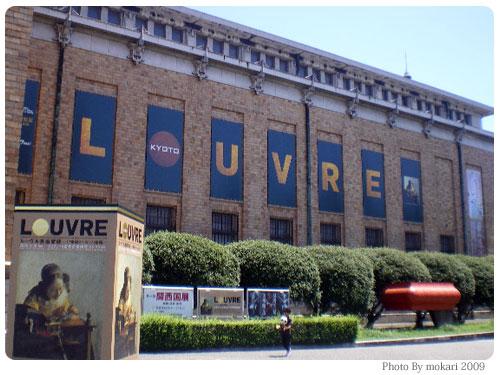20090914 ルーブル美術館展(京都/2009年)に行きましたが・・・