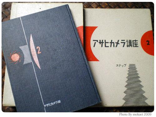 20090916-6 「第22回下鴨納涼古本まつり」で購入した書籍。