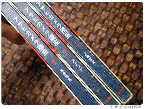 20090916-7 「第22回下鴨納涼古本まつり」で購入した書籍。