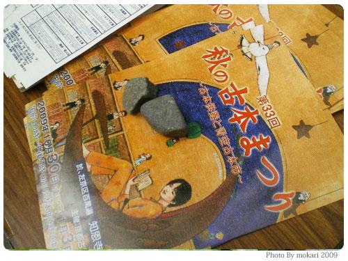 20090916-9 「第22回下鴨納涼古本まつり」で購入した書籍。