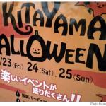 第12回京都北山ハロウィン、もうすぐ!