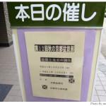 第12回秋の京都盆栽展を京都府立植物園で見る