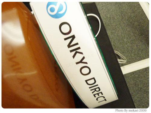 20091107-7 ONKYO DIRECT誕生!