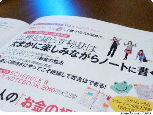 20091211-1 元気な、Wanna!(ワンナ) 2009年12月2日発売号