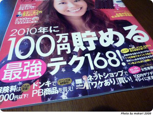 20091211 元気な、Wanna!(ワンナ) 2009年12月2日発売号