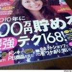元気な、Wanna!(ワンナ) 2009年12月2日発売号