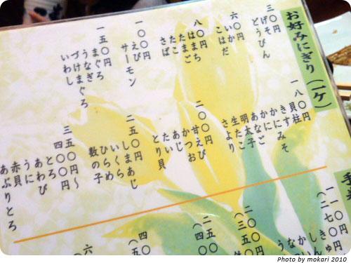 20100111-22 京都市「とみ寿司」で、江戸前にぎり寿司を家族で食べる。