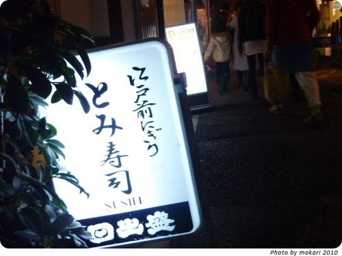 20100111-4 京都市「とみ寿司」で、江戸前にぎり寿司を家族で食べる。