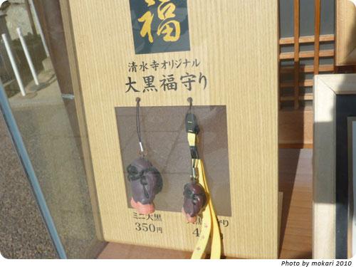 20100122-30 2010年新年、清水寺へ。(2)