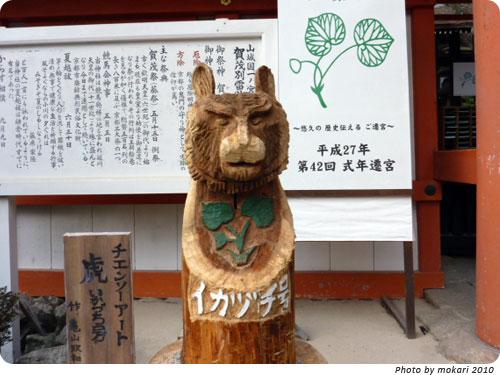 20100122-5 2010年新年、上賀茂神社へ。(2)