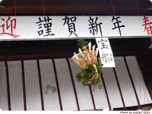 20100122 2010年新年、上賀茂神社へ。(1)