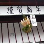 2010年新年、上賀茂神社へ。(1)