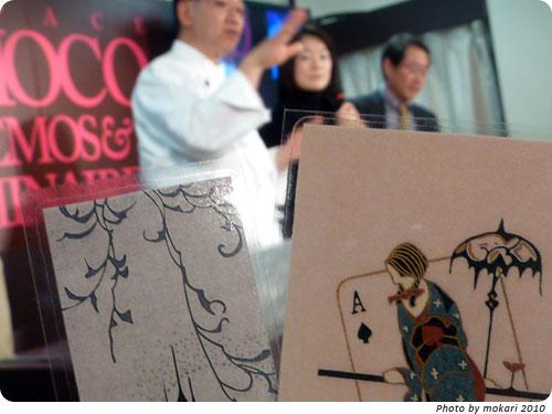 20100207-4 京都で活躍したデザイン画家の小林かいち氏を知る