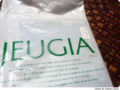 20100402-5 サカナクションのCD「kikUUiki(キクウイキ)」をJEUGIAで買った