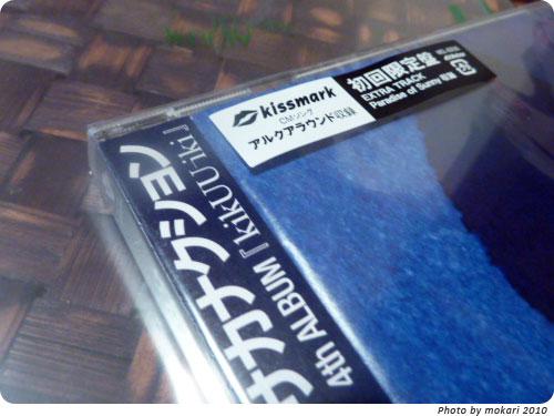 20100402-6 サカナクションのCD「kikUUiki(キクウイキ)」をJEUGIAで買った