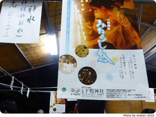 20100725-1 下鴨神社みたらし祭(1)2010年
