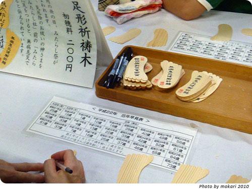 下鴨神社みたらし祭(3)2010年