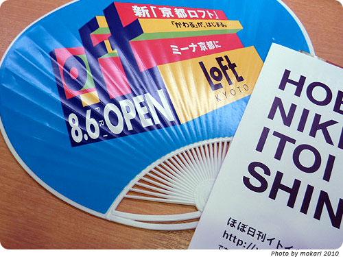 20100807-1 京都ロフトがミーナ京都に移転したらしいので、見に行ってきた