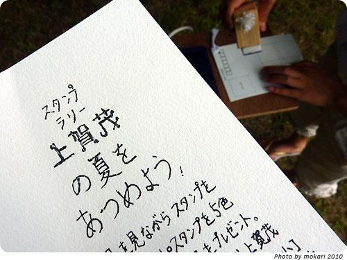 20100807-10 京都精華大学とコラボ。上賀茂神社アートプロジェクト2010(2)