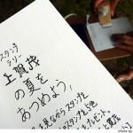 京都精華大学とコラボ。上賀茂神社アートプロジェクト2010(2)