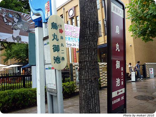 20100812-1 京都国際マンガミュージアムにはじめて行った