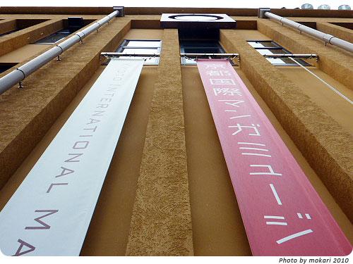 20100812 京都国際マンガミュージアムにはじめて行った