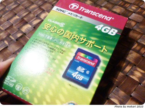 20100916-10 旅行と運動会用に、メモリカード追加購入。上海問屋で。