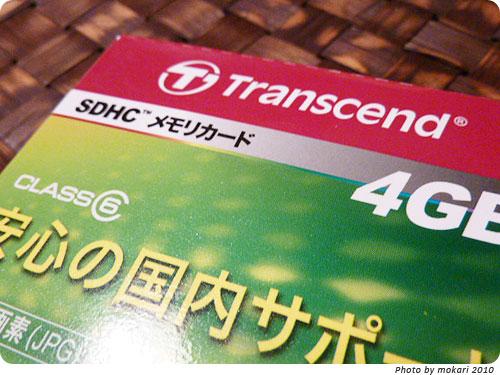 20100916-11 旅行と運動会用に、メモリカード追加購入。上海問屋で。